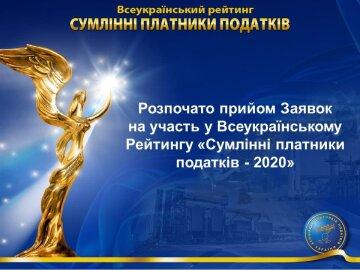"""АППУ почало прийом заявок на участь у Всеукраїнському рейтингу """"Сумлінні платники податків-2020"""""""
