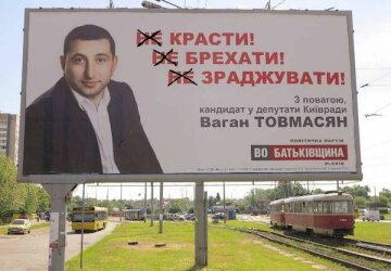 Ваган Товмасян