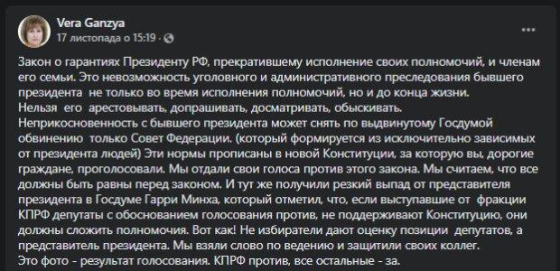 """""""Выше только Бог"""": в Думе наделили Путина невообразимыми привилегиями"""