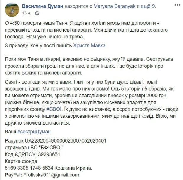 """""""Моя девочка ушла к любимому Господу"""": не стало выдающейся украинки, за жизнь которой боролись всей страной"""