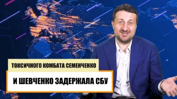 Політолог розповів, які наслідки може мати затримання Семенченка та Шевченка