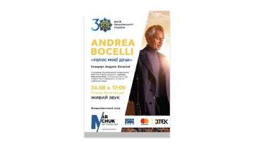 ДТЕК підтримав організацію благодійного концерту Андреа Бочеллі до 30-річчя Незалежності України