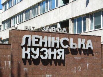 Ленинская кузня