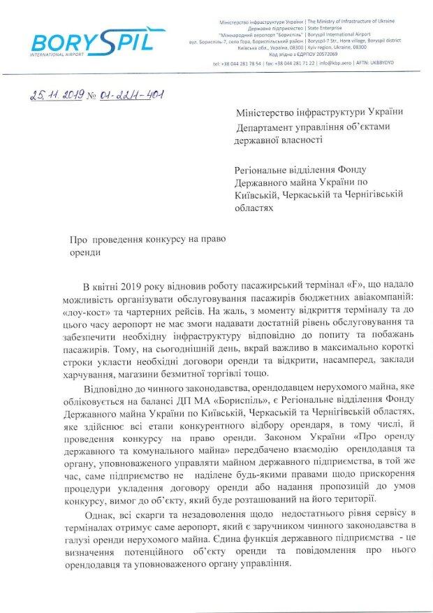 Скандал гремит в «Борисполе»: министр Криклий, срыв конкурса и открытие «Макдональдса»