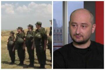 """Бабченко озвучив невтішний прогноз для Донбасу: """"Росія ніколи..."""""""