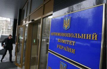 Антимонопольный комитет успешно работает над повышением конкуренции в экономике Украины