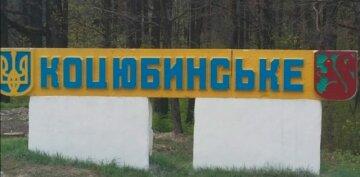 Коцюибинське