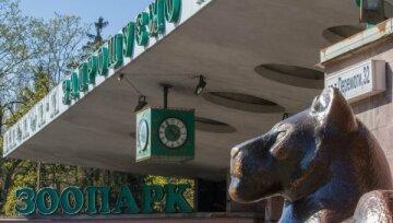 Киев-зоопарк