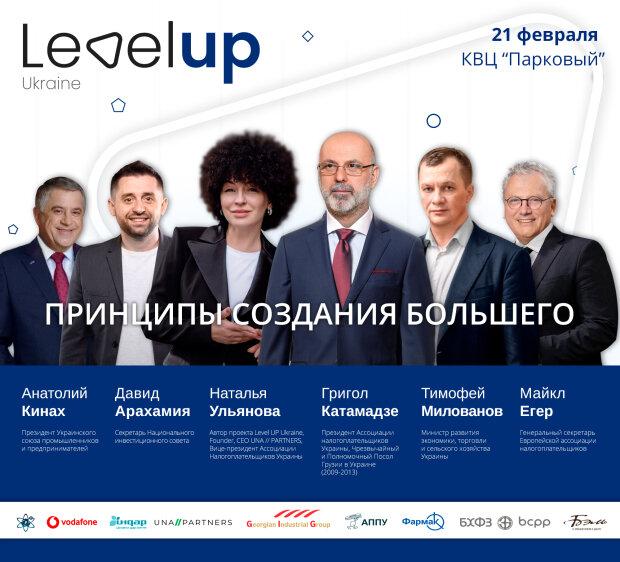 """21 лютого представники бізнесу, влади та суспільства зберуться на бізнес-форумі """"Level Up Ukraine 2020"""""""