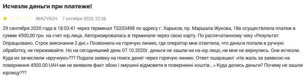 «Куда делись деньги?»: украинцы лишаются крупных сумм при платежах и пополнении, в ПриватБанке ответили