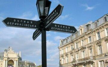 улицы в Одессе