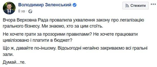 """""""Думай...те"""": Зеленский отомстил за проваленный закон, отдан приказ о закрытии игровых залов"""