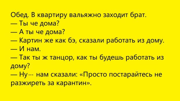 Анекдоты 6