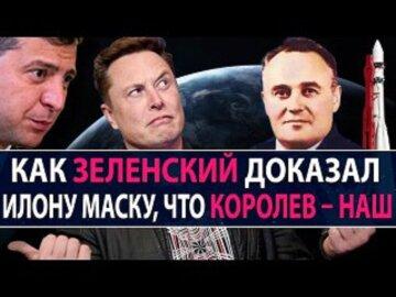 Игорь Лесев: как Королёв стал украинским конструктором