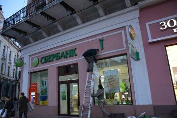 sberbank-rosiyi-vivistka-chernivtsi