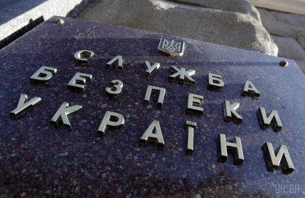 вывеска, табличка, СБУ