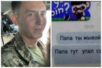 """Офицер за минуты до авиакатастрофы под Харьковом писал 7-летней дочке, фото: """"Папа, ты жив?"""""""