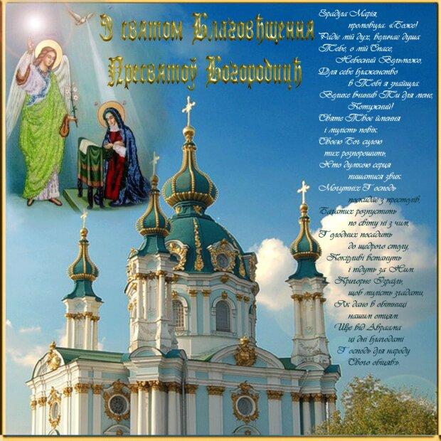 благовещенье картинки с поздравлением на украинском мистики, эта