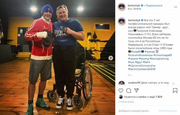Украинский боксер Беринчик защитил пояс WBO International - Цензор.НЕТ 5137