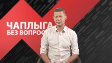 Прожить 2 года на широкую ногу или позаботиться о будущем: Чаплыга рассказал о выборе украинцев