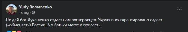 """Задержанные в Беларуси российские боевики могут избежать наказания: """"Не дай бог Лукашенко..."""""""
