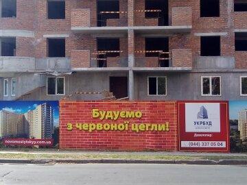 Киевбуд Киев Застройка стройка