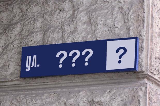 улицы, название, переименование
