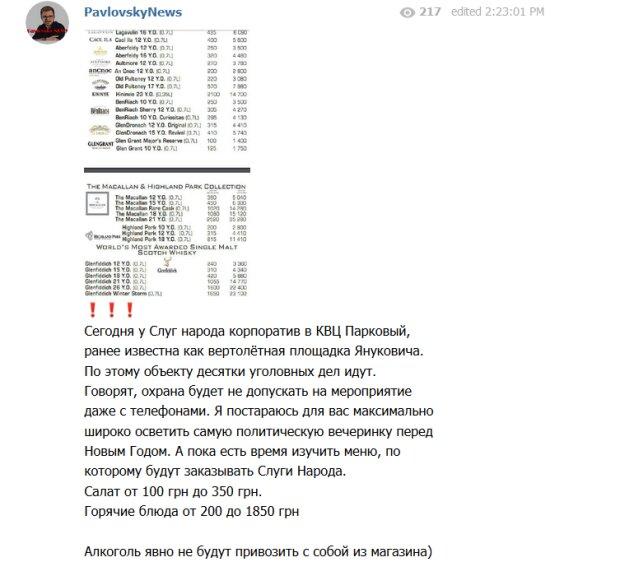 """Роскошный корпоратив """"слуг"""" Зеленского пошел не по плану, стянута полиция: скандальные детали"""