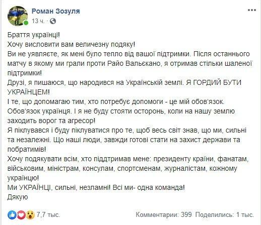 """Зозуля поразил обращением к украинцам: """"Не буду молчать, когда агрессор..."""""""