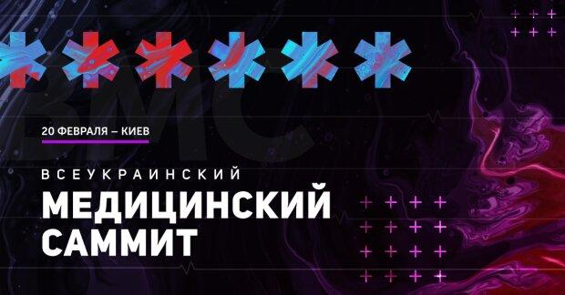 """20 лютого в Києві пройде масова """"операція"""" на 900+ осіб"""
