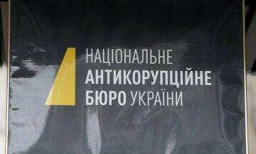 Человек беглого олигарха Курченко затесался в ряды НАБУ (фото)