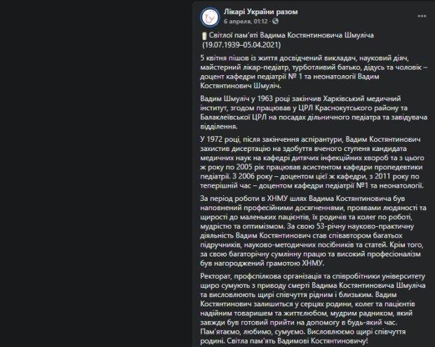 """""""Искусный педиатр, отец, дедушка и муж"""": оборвалась жизнь выдающегося украинского медика"""