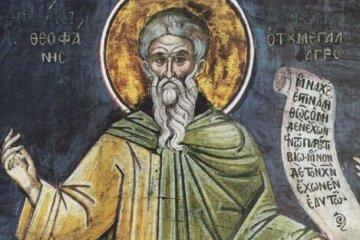 День святого Феофана: почему нельзя грустить и давать деньги в долг 12 октября