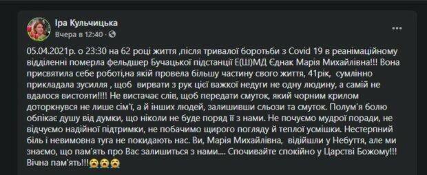 """""""Вытащила не одного, а самой не удалось"""": не стало медика, которая пол жизни спасала украинцев"""