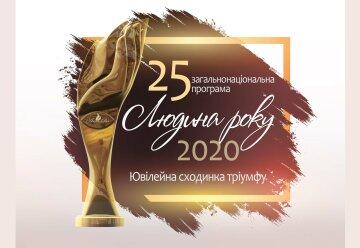 Лауреаты общенациональной программы «Человек года – 2020» в номинации «Менеджер года»