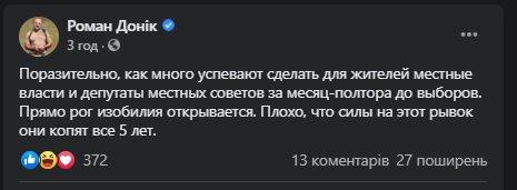 """""""Силы на рывок они копят 5 лет"""" : волонтер поразился цинизму украинских властей перед выборами"""