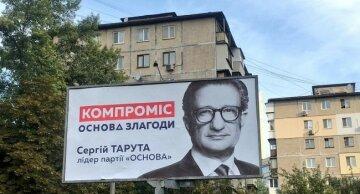 Тарута билборд