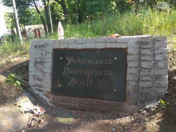 УПА, памятник, Харьков