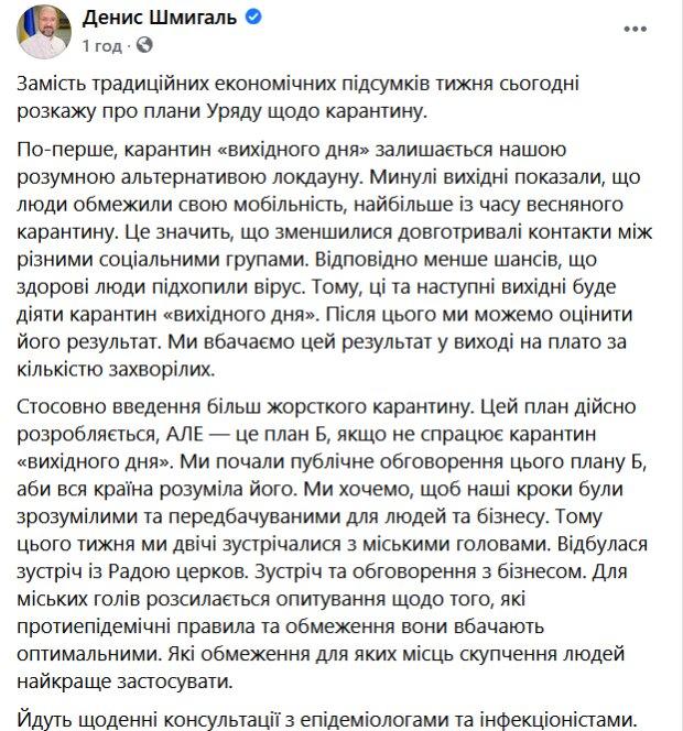 Полный локдаун в Украине: Шмыгаль сделал срочное заявление по карантину, «Если не сработает…»
