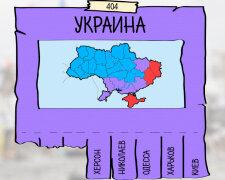Украина404