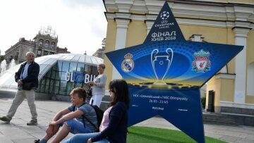 финал Лиги Чемпионов Киев