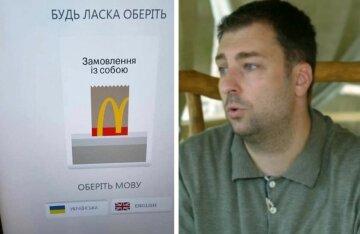 McDonald's опинився в епіцентрі мовного скандалу: «Вчіть українську або валіть в...»