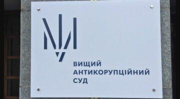 Высший антикоррупционный суд, ВАКС