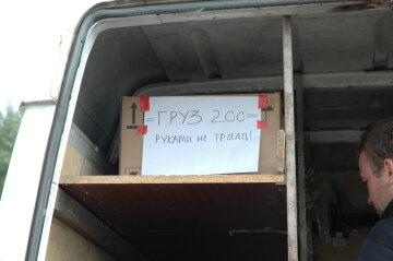 война на донбассе груз 200