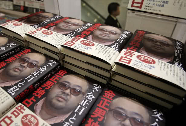 Книга  Мой отец, Ким Чен Ир, и я
