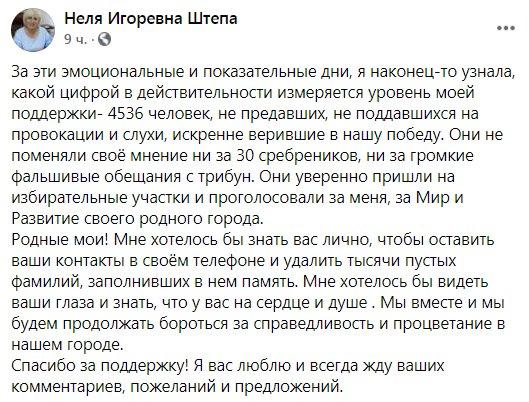 """Штепу, звавшую Путина в Украину, сильно удивил провал на выборах: """"Вам хоть стыдно, что вы меня предали?"""""""