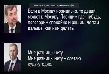 Вілкул домовлявся про співпрацю з Кремлем після виборів 2014, - Цензор