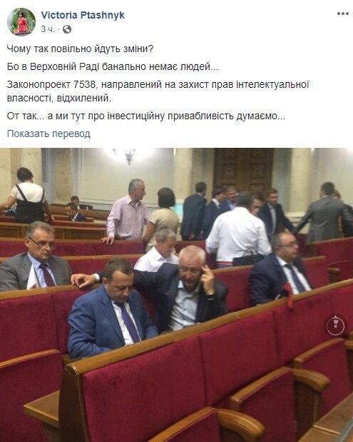 В Раде решили разогнать депутатов: «Деткам» негде работать»