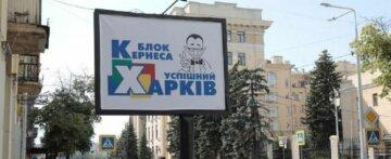 Масельский будет вести переговоры по Харьковскому облсовету с другими политсилами от имени «Блока Кернеса-Успешный Харьков»