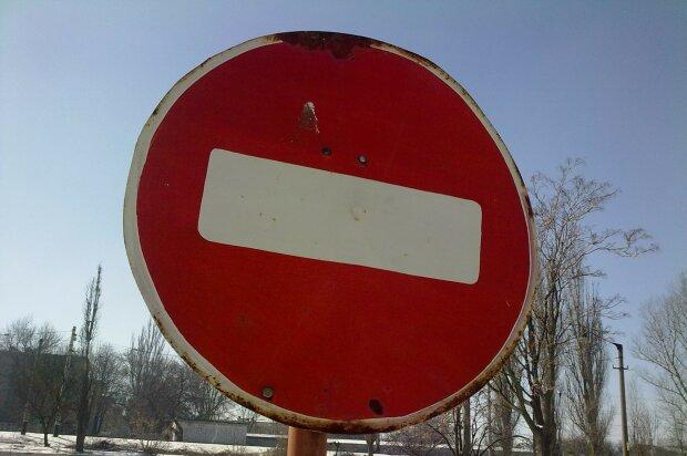 кирпич проезд запрещен знак запрет
